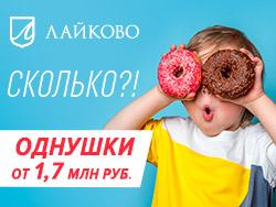 Город-событие Лайково 15 мин от метро Славянский бульвар,